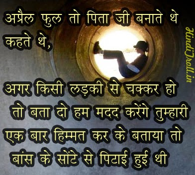 Funny hindi wallpaper boy funny hindi quotes wallpaper funny hindi wallpaper boy funny hindi quotes wallpaper voltagebd Images