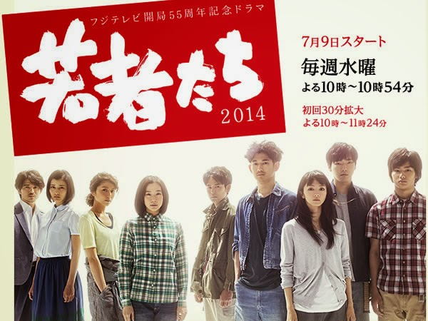 年輕人們2014(日劇) Wakamonotachi 2014
