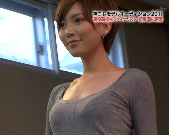 光宗薫さんの胸