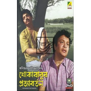 Khokababur Pratyabartan (1960) - Bengali Movie