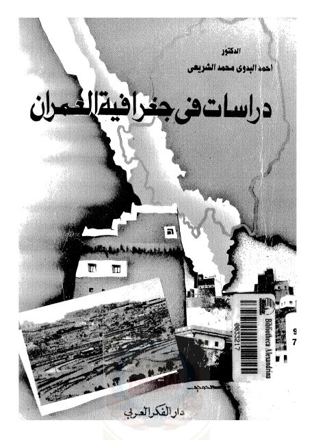 دراسات فى جغرافية العمران لـ أحمد البدوي محمد الشريعى