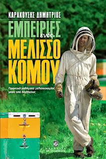 Εμπειρίες ενός μελισσοκόμου:βιβλίο για μελίσσια