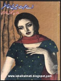Aye Mohabbat Teri Khatir by Nazia Kanwal PDF