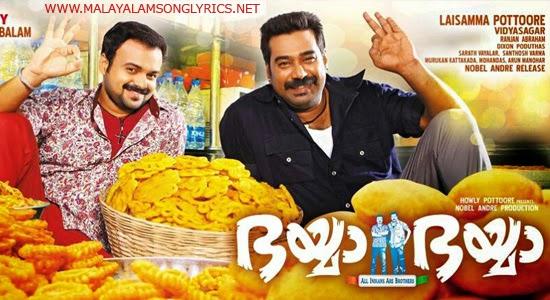 Bhaiya Bhaiya Malayalam Movie Song Aarodum Lyrics - ആരോടും ആരാരോടും ഗാനത്തിന്റെ വരികള്