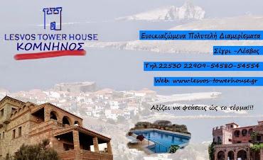 «TOWER HOUSE KOMNHNOS 4*»- ΣΙΓΡΙ ΛΕΣΒΟΥ