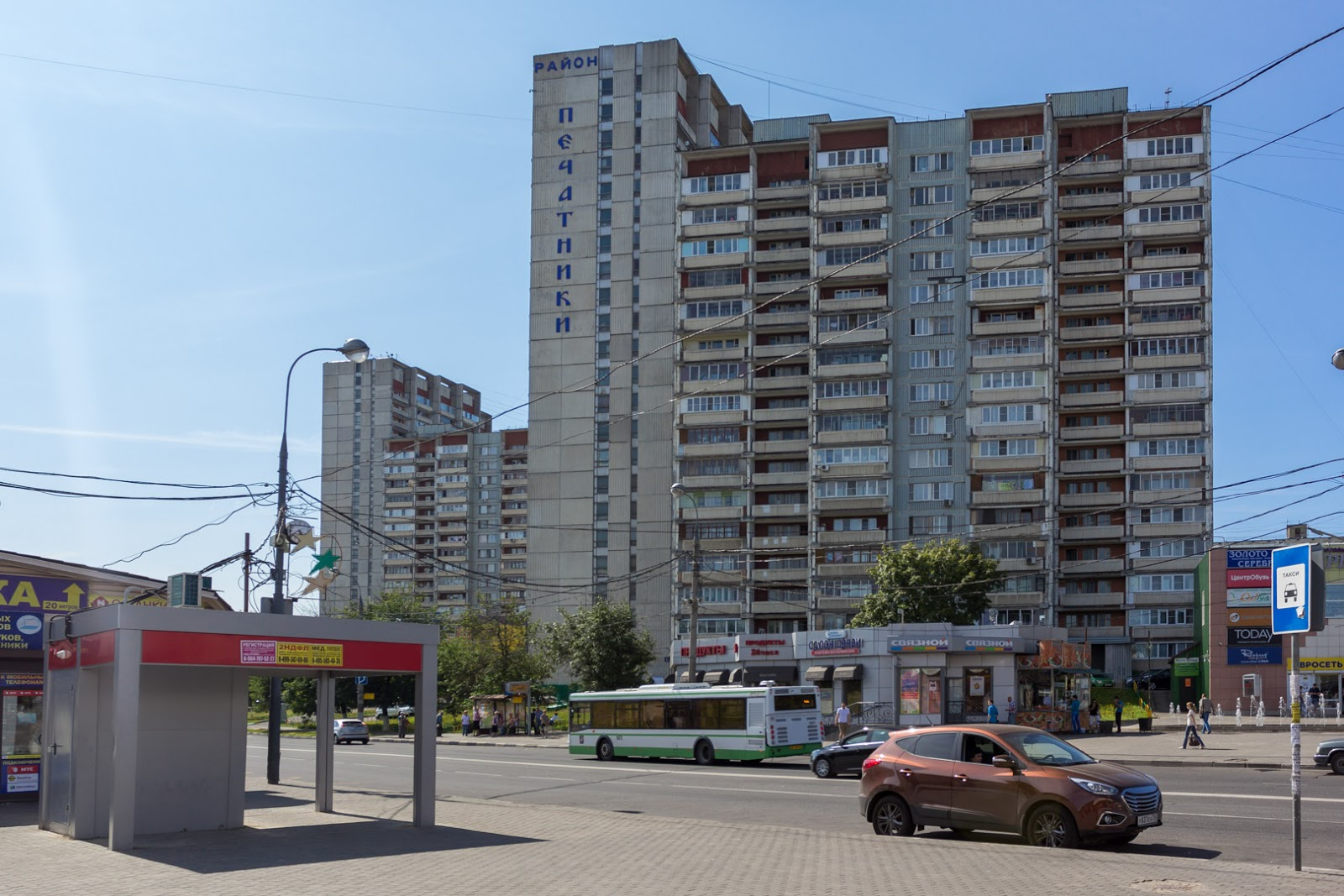 apartments moscow russia. Once outside the second ring road complex  Garden Ring you leave grand and monumental architecture of central Moscow enter real Russia Three years in Apartment blocks