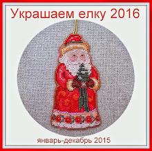 Готовимся к 2016 году
