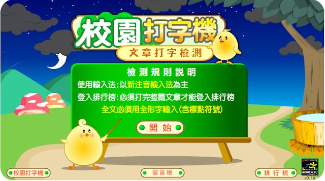 http://www.eduweb.idv.tw/edu/games/edu_type/article/