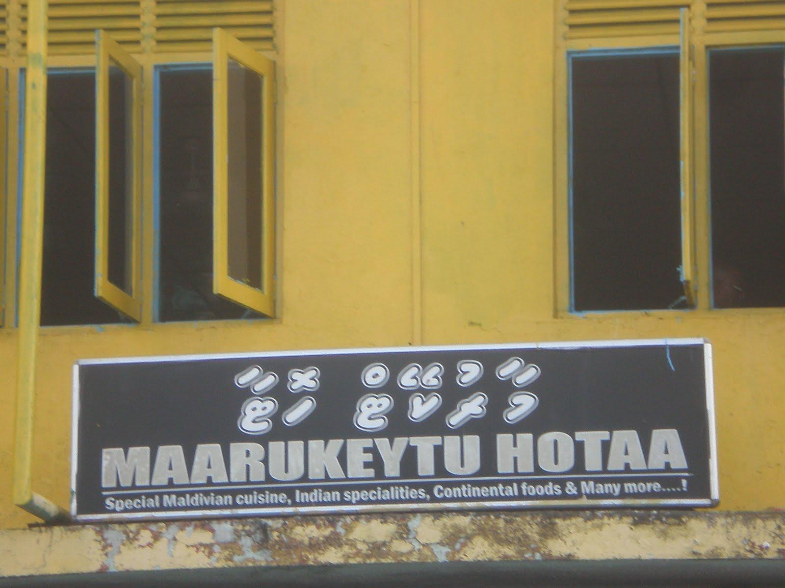 http://1.bp.blogspot.com/-MwD0tbie1xc/TYJTliqWLPI/AAAAAAAAXdI/-jcUOyJaWMg/s1600/MaldivasPlaca103.JPG