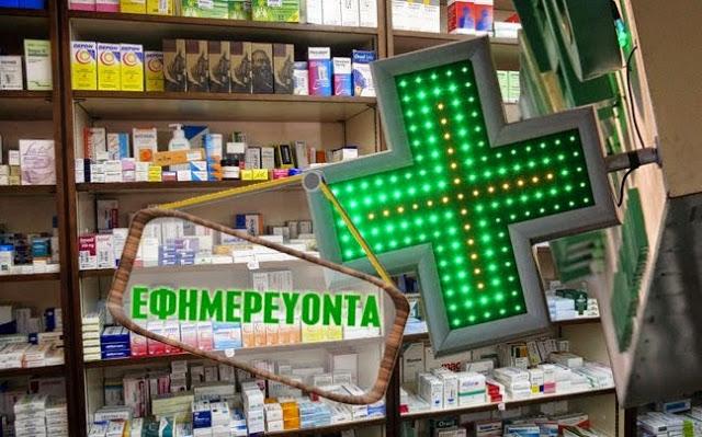 Χαλκίδα: Τα φαρμακεία που εφημερεύουν σήμερα Σάββατο