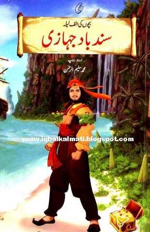 Sindbad Jahazi by Muhammad Saleem ur Rehman