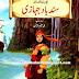 Sindbad Jahazi in Urdu by Muhammad Saleem ur Rehman