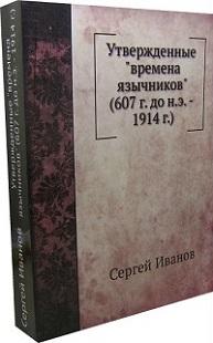 """Книга """"Утвержденные времена язычников"""" (607 год до н.э. - 1914 год)"""
