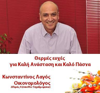 Ευχές από τον οικονομολόγο Κωνσταντίνο Λαγό