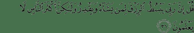 Surat Saba' Ayat 36