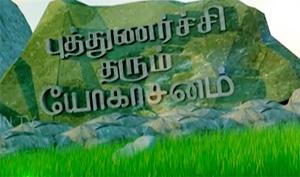 Puthunarchi Tharum Yogasanam | 12-01-2019 Yogasanam On Captain TV