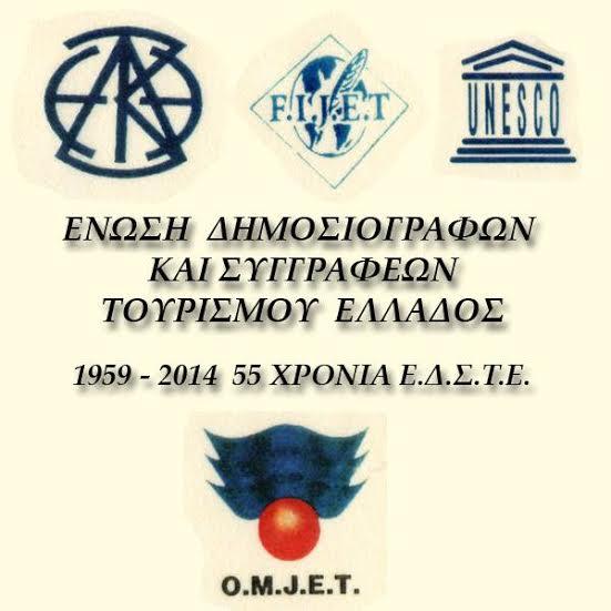 1959-2014  - ΕΔΣΤΕ 55 ΧΡΟΝΙΑ