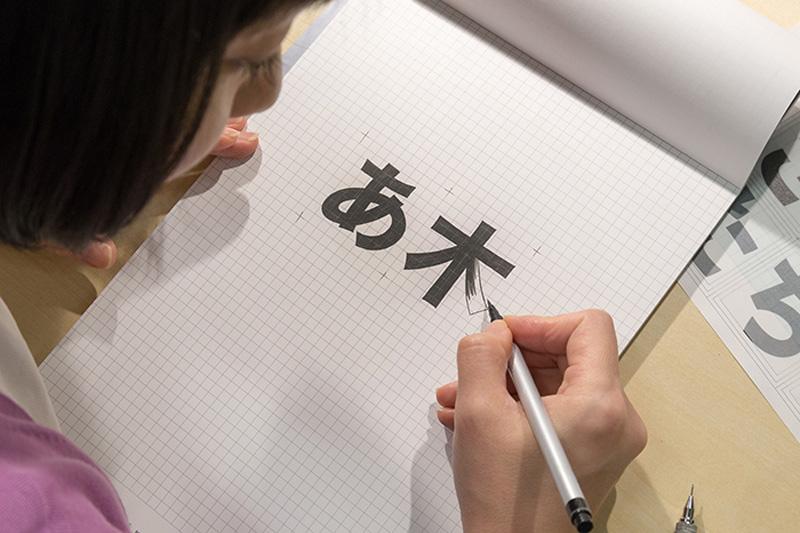 字體設計師 西塚涼子(Ryoko Nishizuka)正在設計思源黑體
