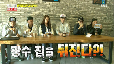 running man Kim Jong Kook Ji Suk Jin Yoo Jae Suk Lee Gwang Soo Song Ji Hyo Gary Haha korean entertainmnet programs enjoy korea hui Gwang Soo's Happy Day hidden camera gwang soo's house Chinese food Girls' Genteration
