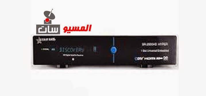 سوفت وير رسيفر STARSAT 2000 hyper بتاريخ اليوم 14-2-2015
