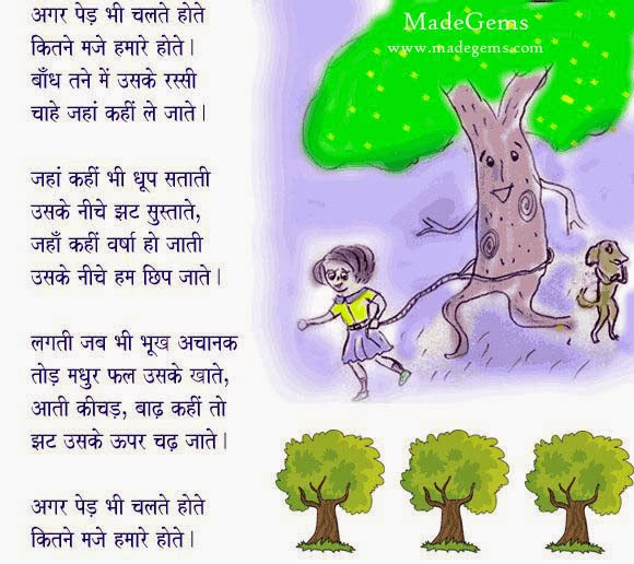 Best essay in marathi  tree my best friend essay in marathi