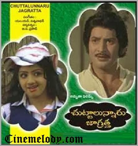 Chuttalunnaru Jagratha Telugu Mp3 Songs Free  Download 1980