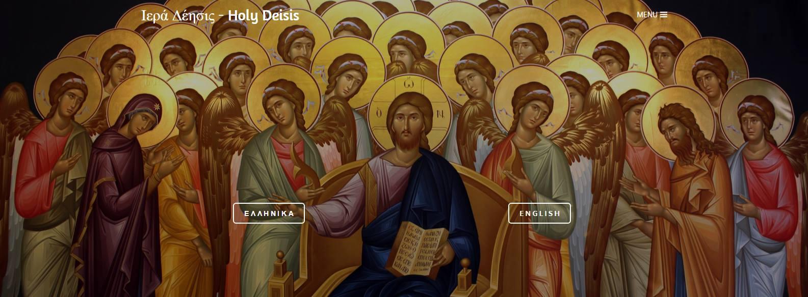 Εκκλησιαστικό Ιστολόγιο Ιερά Δέησις