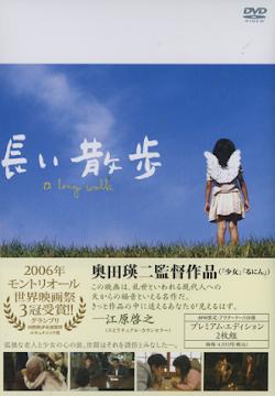 A Long Walk - Nagai Sanpo (2006) Poster