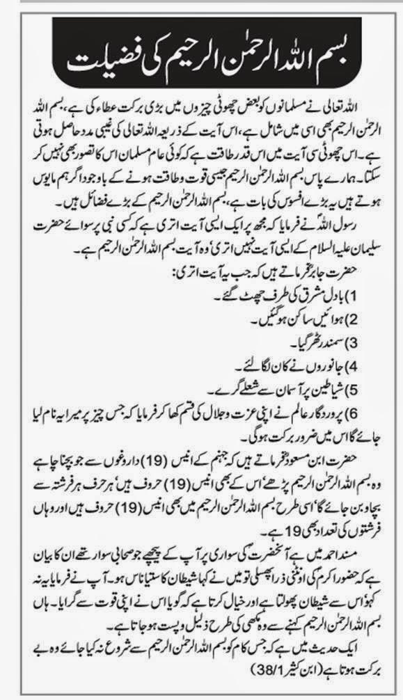 say on islam ki barkatein in urdu - YouTube