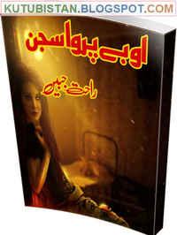 O Be-Parwa Sajan by Rahat Jabin