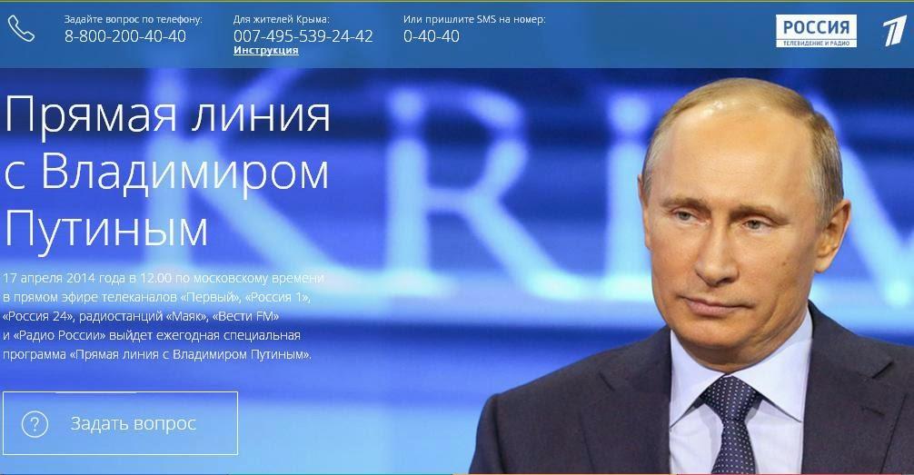 Прямой эфир поздравление путина 2016