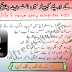 Ab q mobile k zarye apny computer main Internet Urdu And Hindi