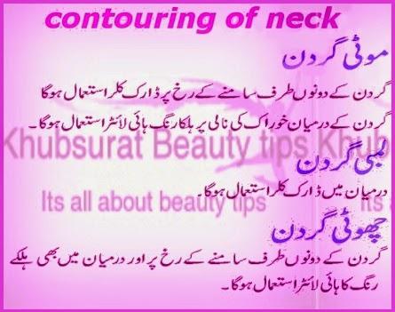 Neck contouring makeup in urdu