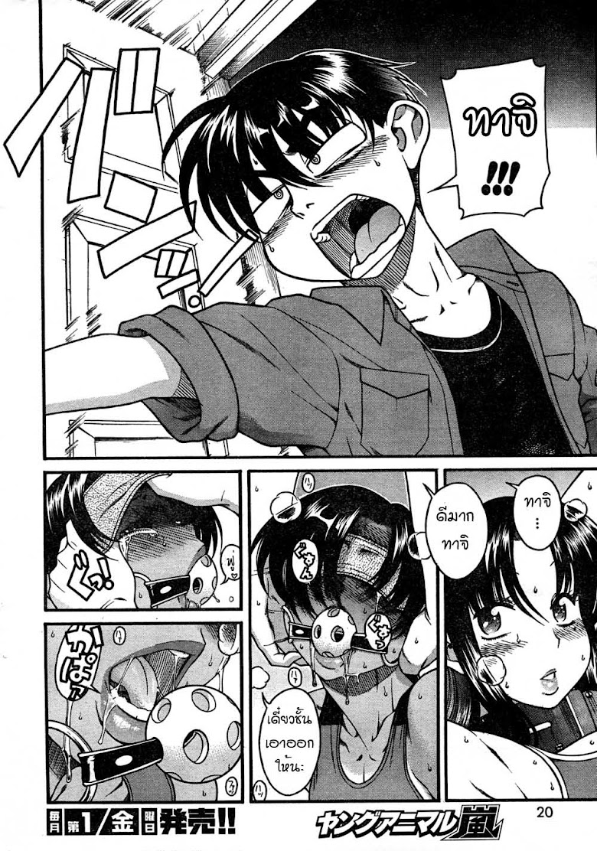 Nana to Kaoru 22 - หน้า 8