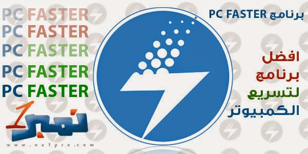 برنامج pc faster