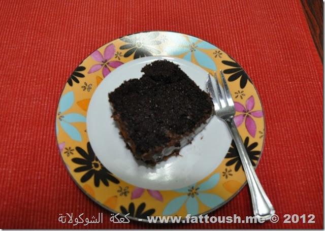وصفة كعكة الشوكولاتة من www.fattoush.me