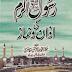 Rasool E Akram sallallahu Alaihi Wasallam Ki Azan O Namaz