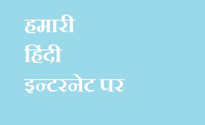 Hindi internet par, Hindi blog sites ke liye Google ka Hindi group(samuh), Google group for Hindi bloggers in Hindi.