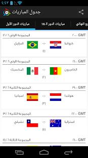 تحميل تطبيق البرازيل 2014 Brazil world cup للاندرويد