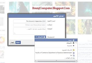 شرح الخصوصية في الفيس بوك بالشكل الجديد 1
