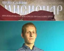 """Поводом јубилеја """"Православног мисионара"""""""