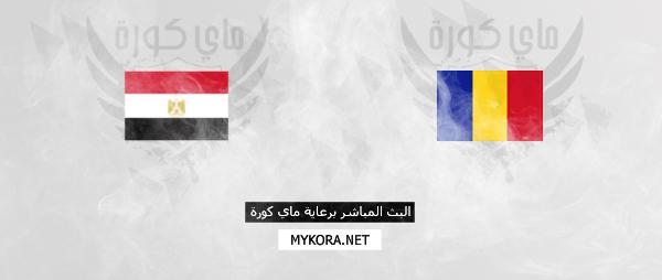 مصر وتشاد مباشر اليوم