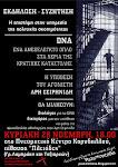 ΑΡΗΣ ΣΕΙΡΗΝΙΔΗΣ-ΣΥΓΧΡΟΝΕΣ ΠΟΛΙΤΙΚΕΣ ΔΙΩΞΕΙΣ (11/10)