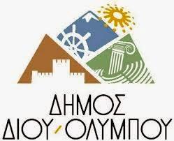 Δήμος Δίου-Ολύμπου