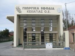 ΓΕΩΡΓΙΚΑ ΕΦΟΔΙΑ