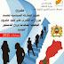 مشروع تعزيز المشاركة السياسية للنساء بورزازات الكبرى على ضوء الجهوية المتقدمة وروح الدستور الجديد