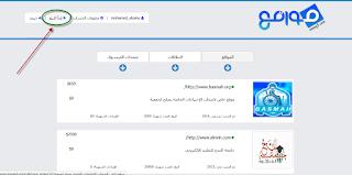 السوق العربي لبيع وشراء المواقع