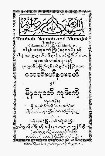Taubah Namah & Munajaat Kyan F.jpg