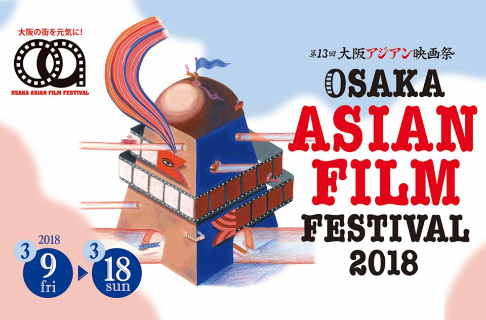 Osaka Asian Film Festival 2018