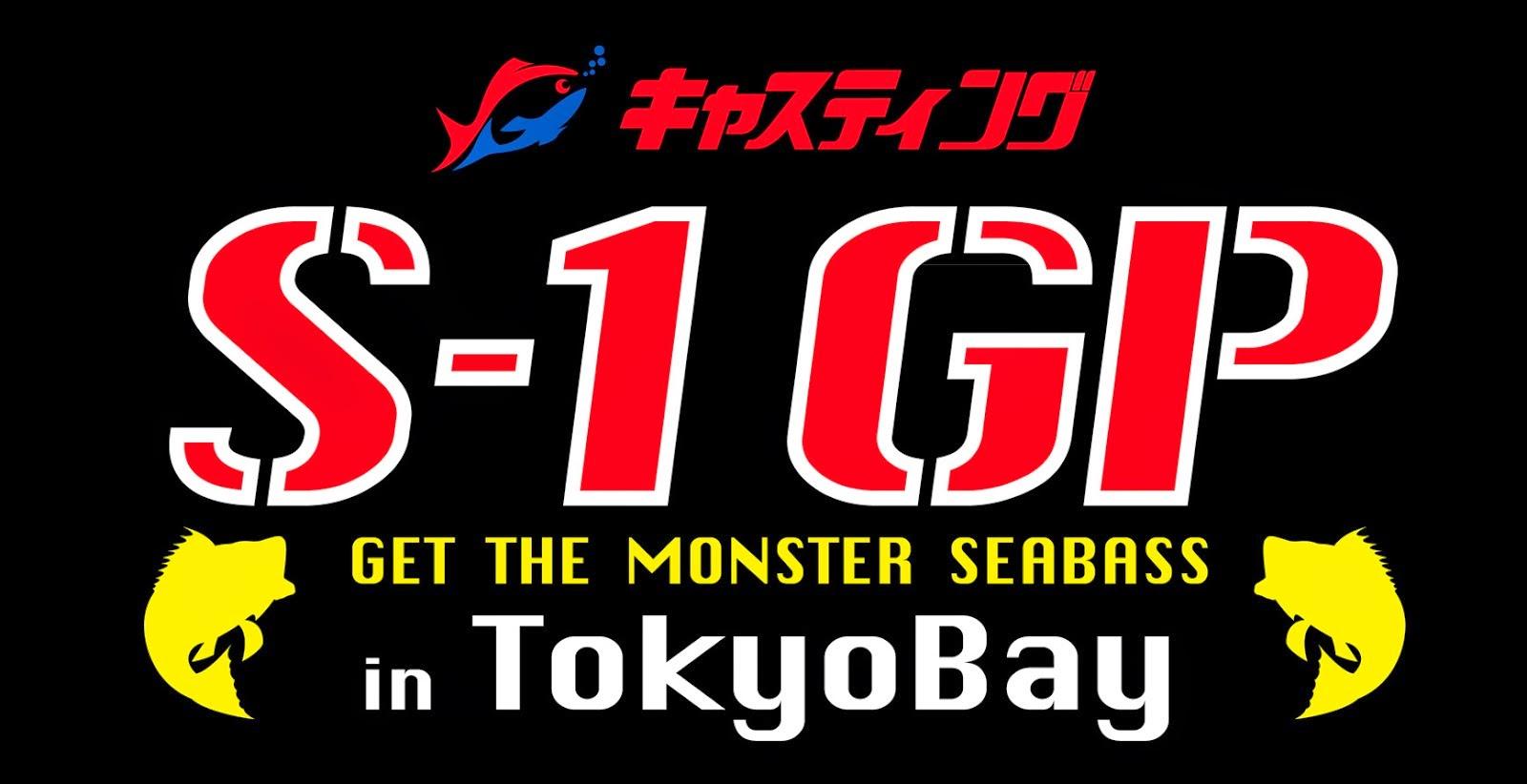 キャスティング S-1GP in Tokyo Bay